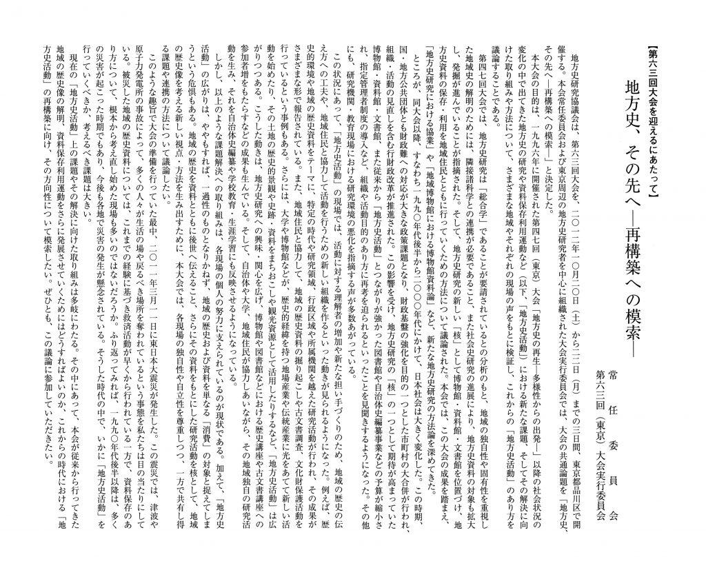 63_taikai_shui